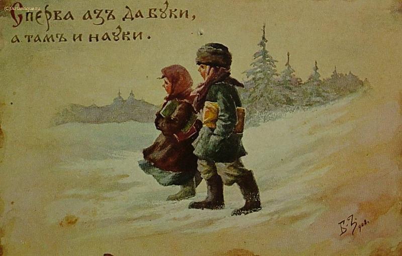 Елизавета Меркурьевна Бём (Эндаурова). Наука