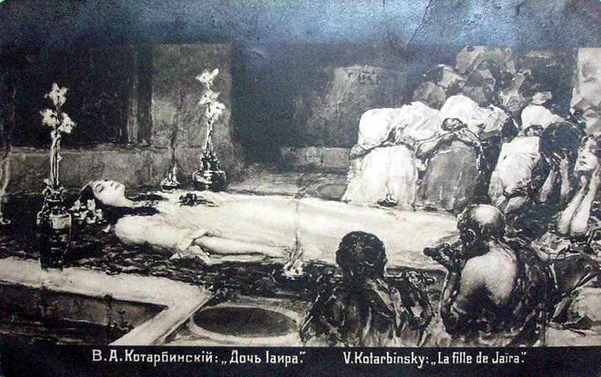 Вильгельм Александрович Котарбинский. Дочь Иаира