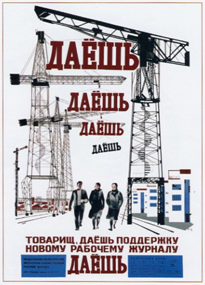 Александр Александрович Дейнека. Рекламная обложка журнала «Даешь»