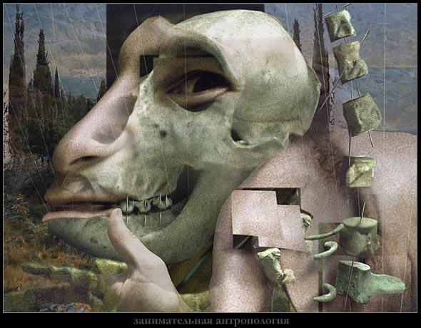 Stanislav Yagelo. Entertaining anthropology