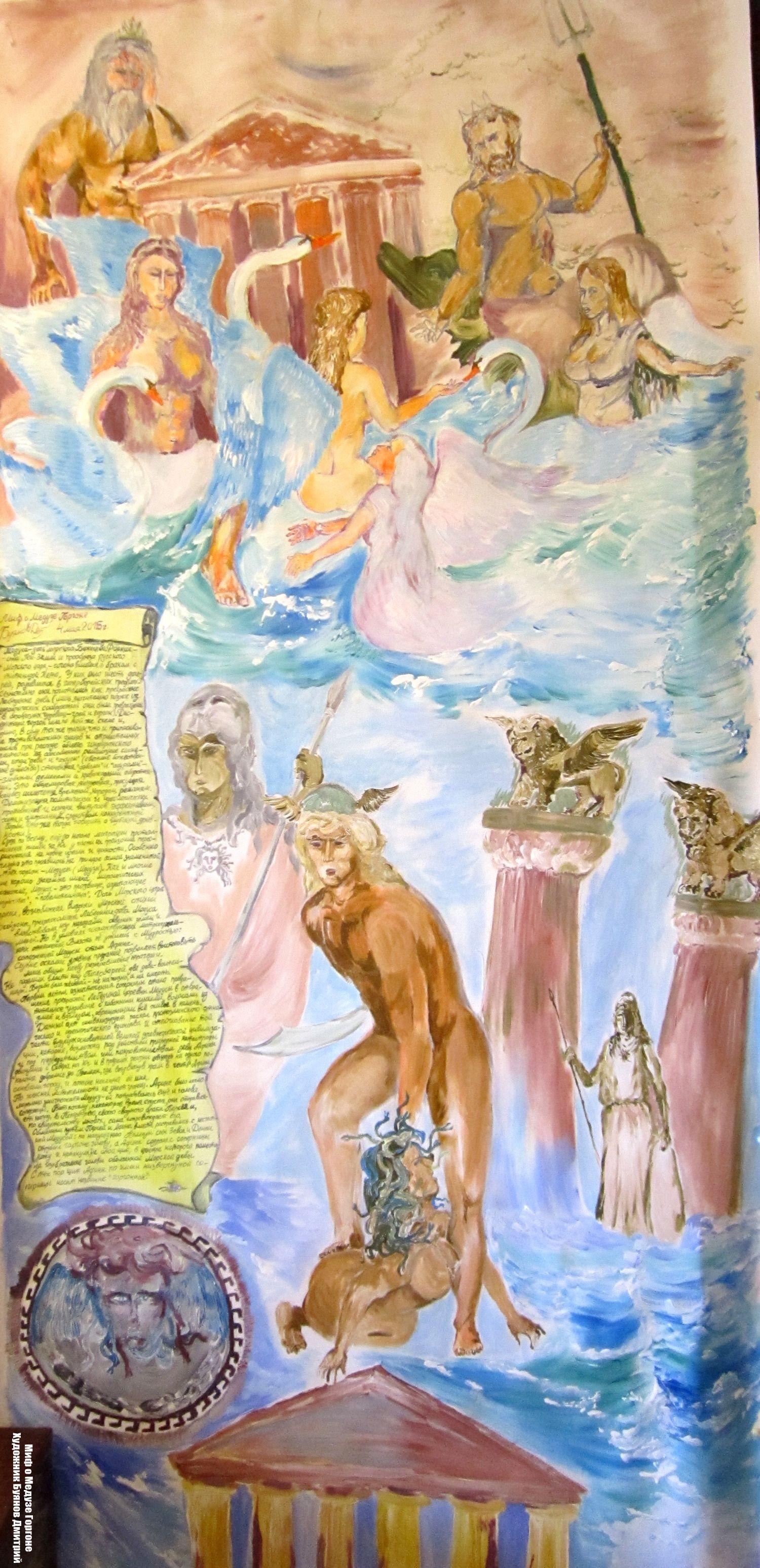 Дмитрий Юрьевич Буянов. The myth of Medusa