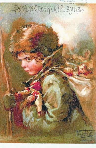 Елизавета Меркурьевна Бём (Эндаурова). Ноша