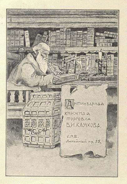 Сергей Сергеевич Соломко. Экслибрис