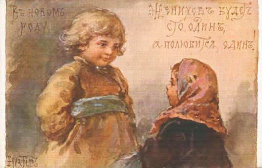Елизавета Меркурьевна Бём (Эндаурова). В новом году женихов будет сто один, а полюбится один!