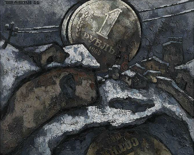 Oscar Yakovlevich Rabin. The ruble