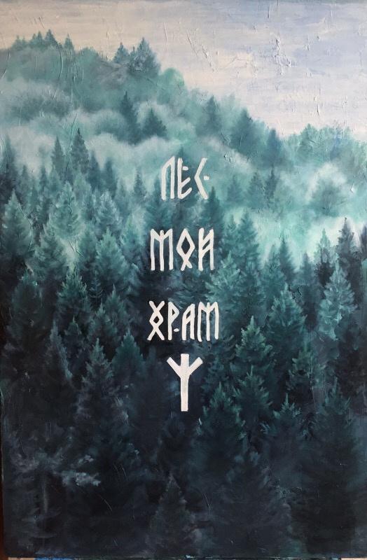 Анастасия Ораина. Northern tradition
