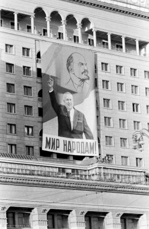 Historical photos. Campaigning with portraits of Lenin and Khrushchev at the Moscow Hotel (in Moscow)