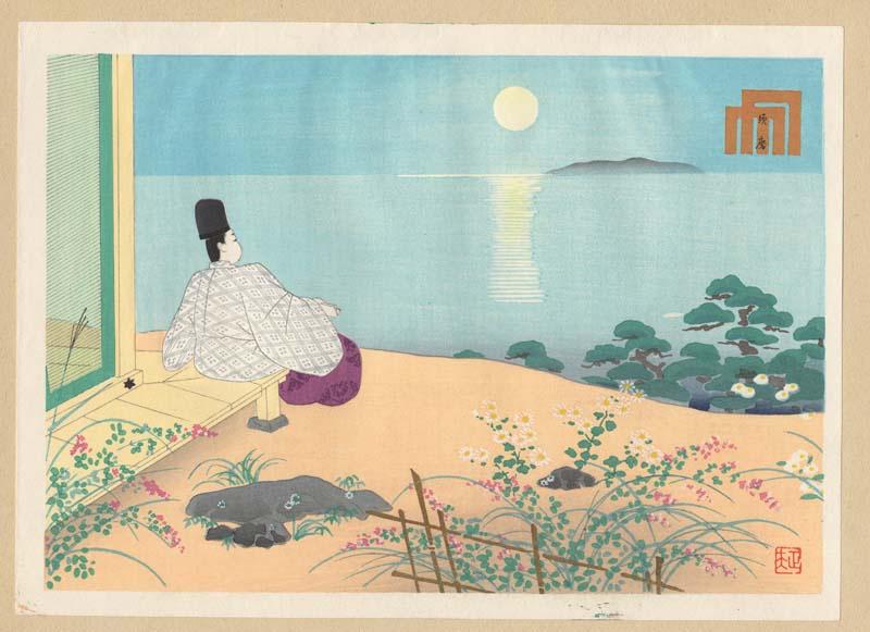 Ebina Masao. Calm