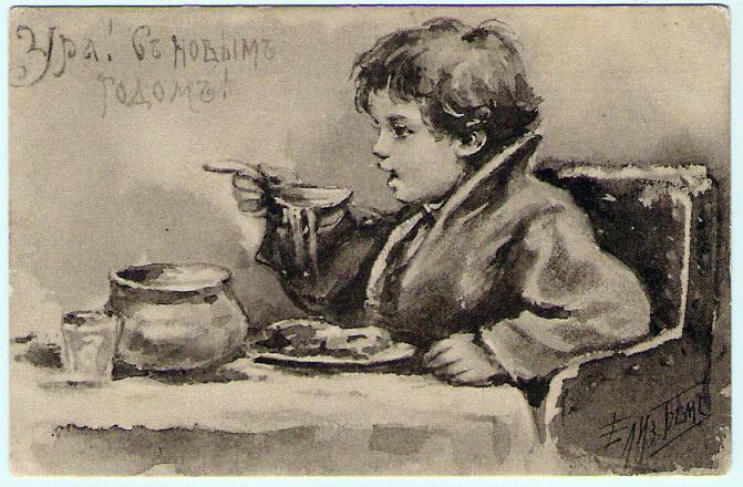 Елизавета Меркурьевна Бём (Эндаурова). С Новым годом!