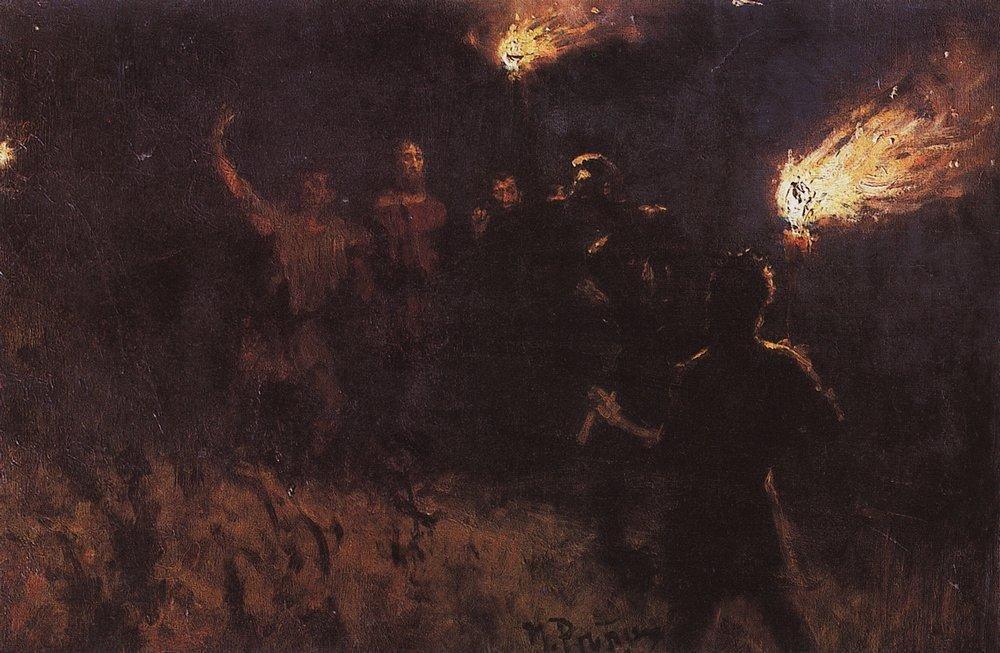Илья Ефимович Репин. Взятие Христа стражею. Эскиз