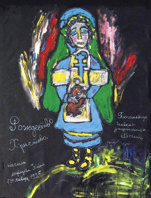 Ekaterina Ivanovna Medvedev. Nativity