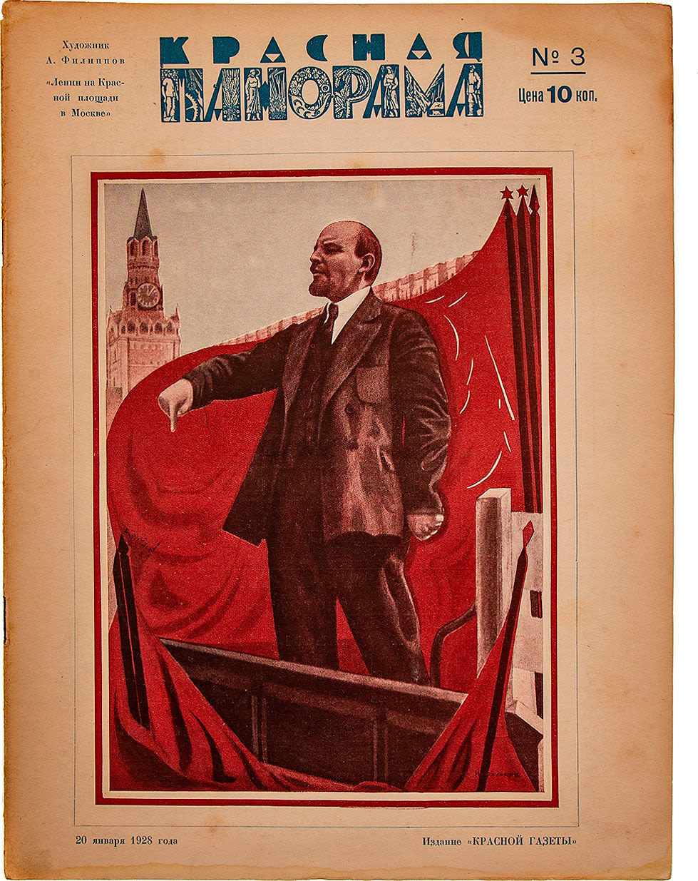 A. Filippov. Lenin on Red Square in Moscow