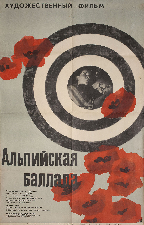 Sergei Ignatievich Datskevich. Alpine ballad