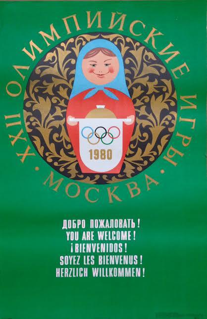 Михаил Владимирович Мануйлов. XXII Олимпийские игры. Москва