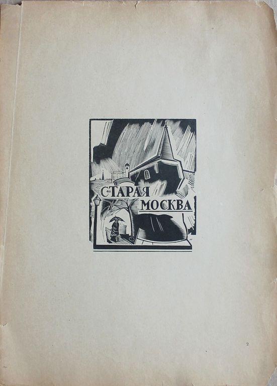 Alexey Ivanovich Usachev. Старая Москва