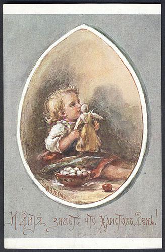 Елизавета Меркурьевна Бём (Эндаурова). И дитя знает, что Христов день!