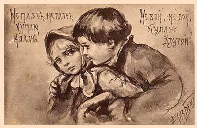 Елизавета Меркурьевна Бём (Эндаурова). Не плачь, не плачь, куплю калач!