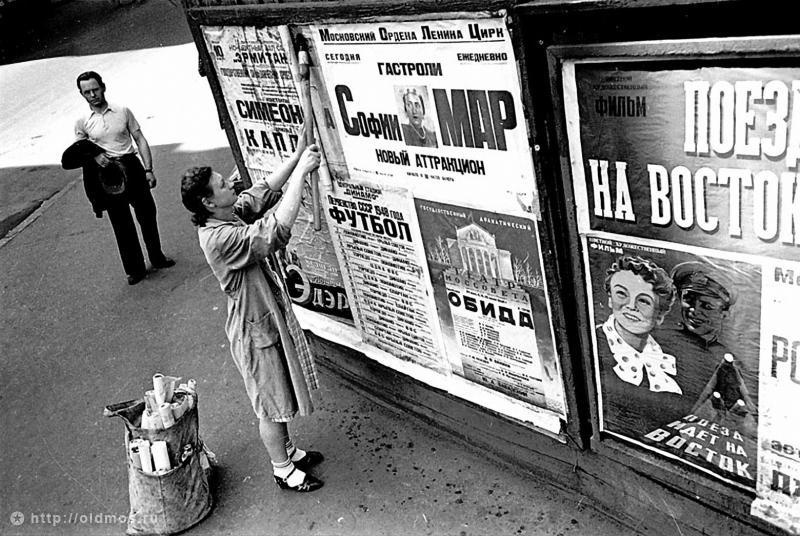 Historical photos. Information stand advertising the illusionist Sofia Mar's tour in Moscow