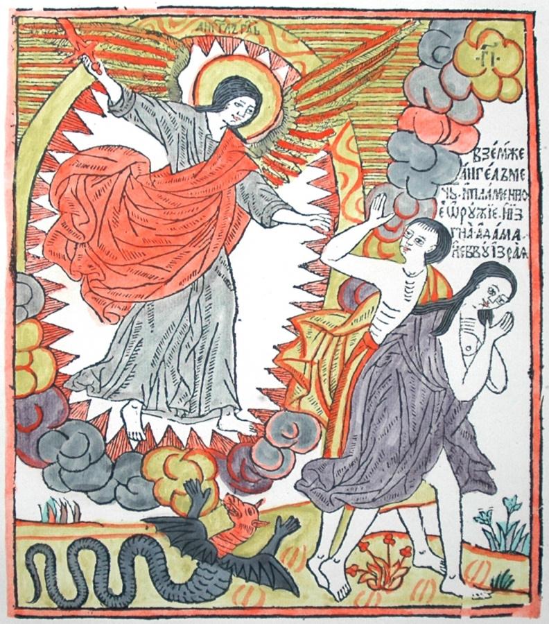 Василий Корень. Изгнание из рая. Лист из Библии