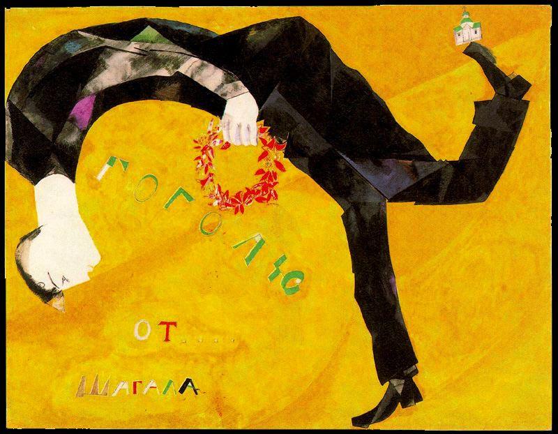 Марк Захарович Шагал. Посвящается Гоголю. Эскиз занавеса для Фестиваля Гоголя