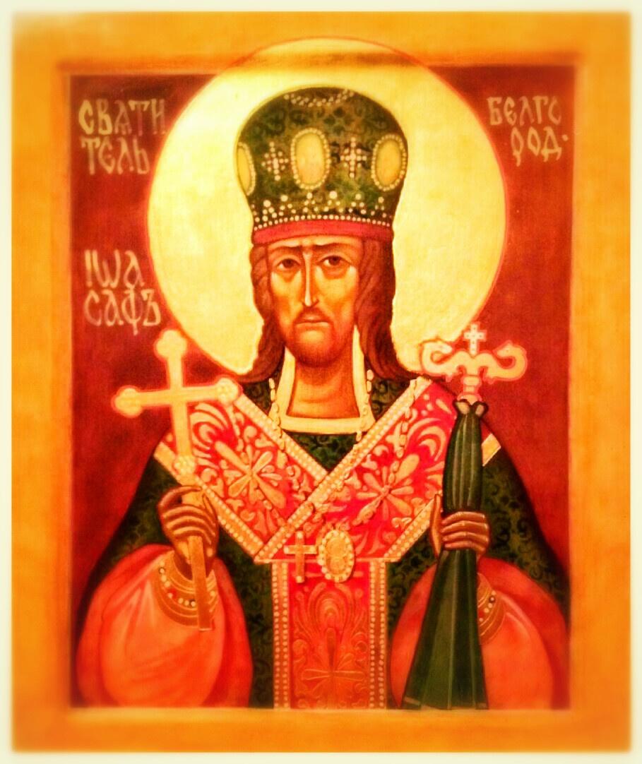 Егор Гора. Иоасаф Белгородский, святитель