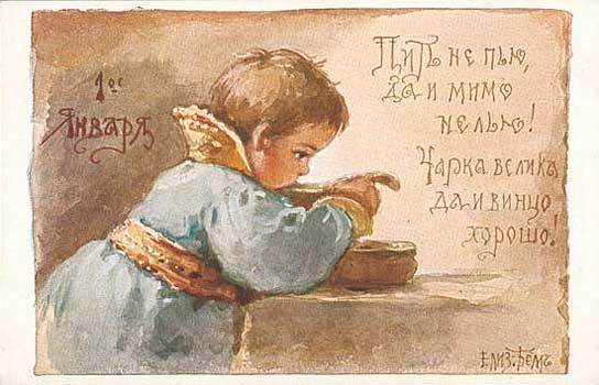 Елизавета Меркурьевна Бём (Эндаурова). Пить не пью
