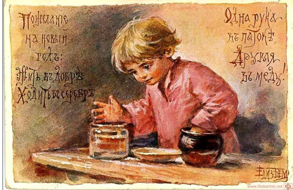 Елизавета Меркурьевна Бём (Эндаурова). Пожелание на новый год