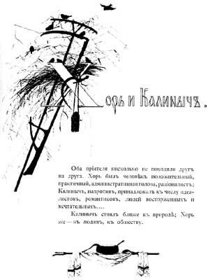 Елизавета Меркурьевна Бём (Эндаурова). Типы из Записок охотника Тургенева