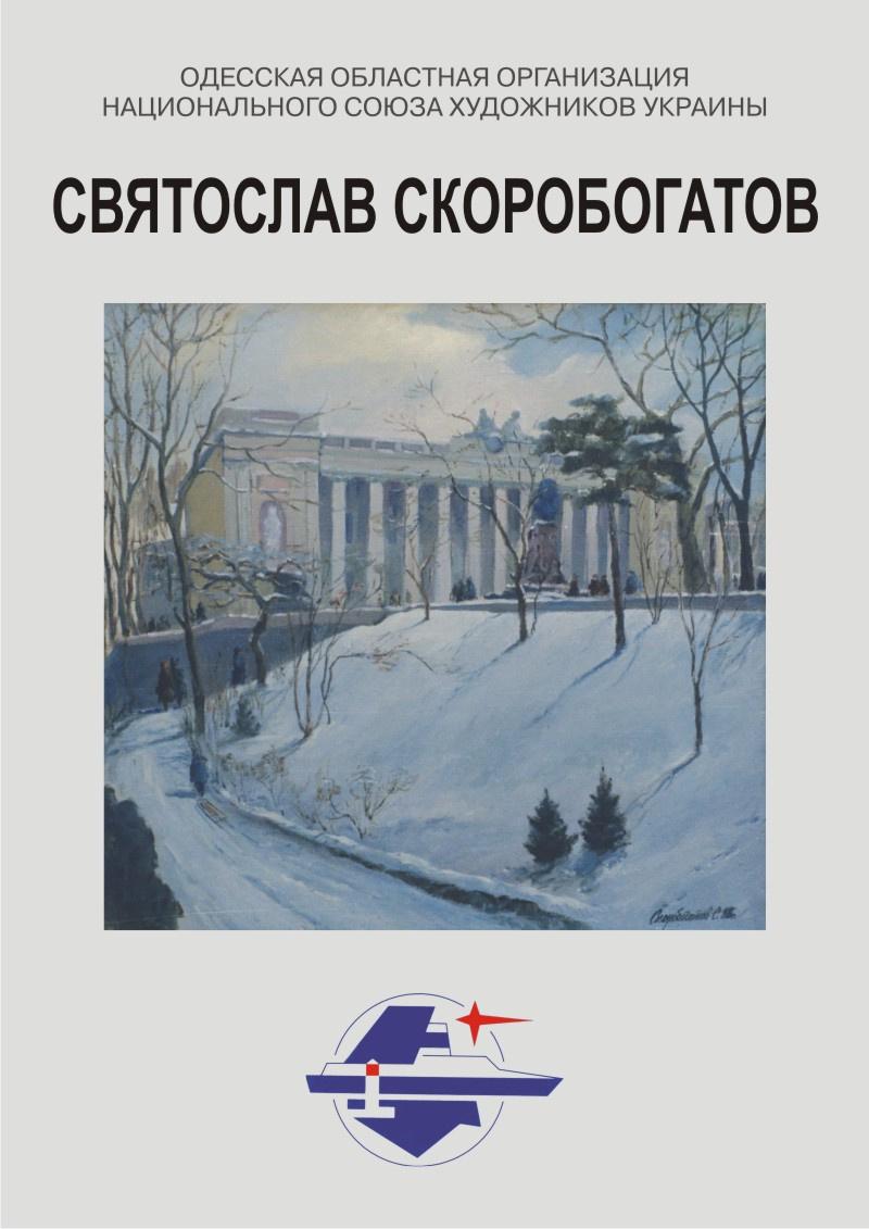 Svyatoslav Petrovich Skorobogatov. Catalog Svyatoslav Skorobogatov