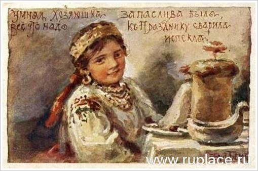 Елизавета Меркурьевна Бём (Эндаурова). Умная хозяюшка