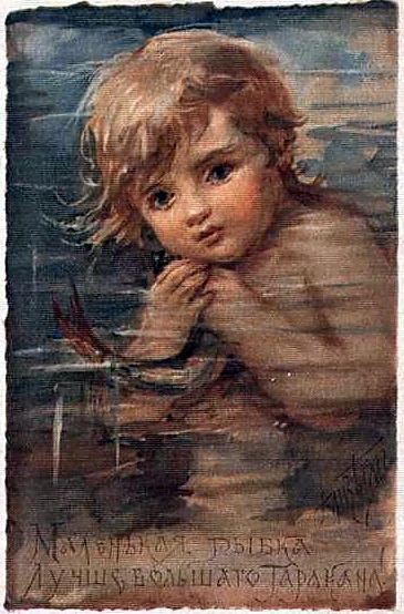 Елизавета Меркурьевна Бём (Эндаурова). Маленькая рыбка