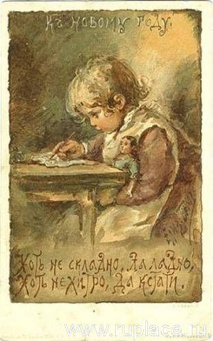Елизавета Меркурьевна Бём (Эндаурова). К Новому году