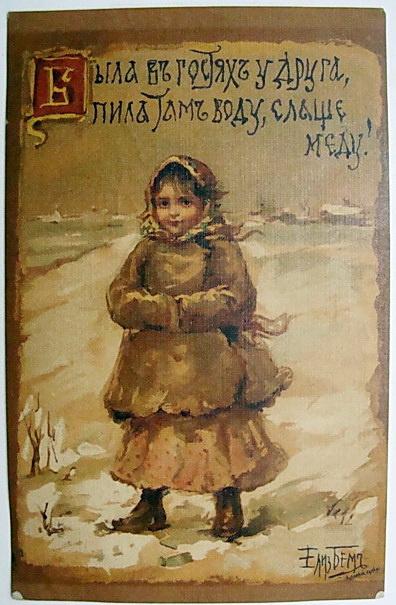 Елизавета Меркурьевна Бём (Эндаурова). Была в гостях у друга, пила там воду, слаще меду!