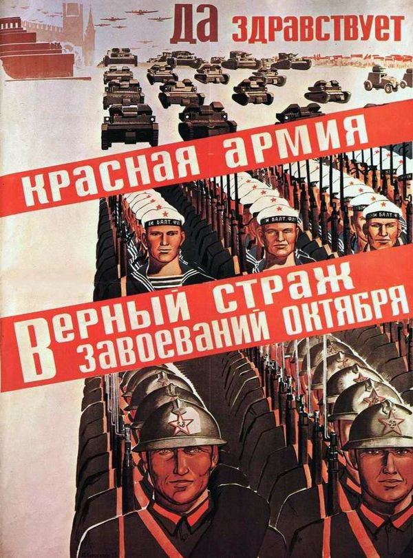 Unknown artist. Long live the red army, the faithful guardian of the conquests of October!