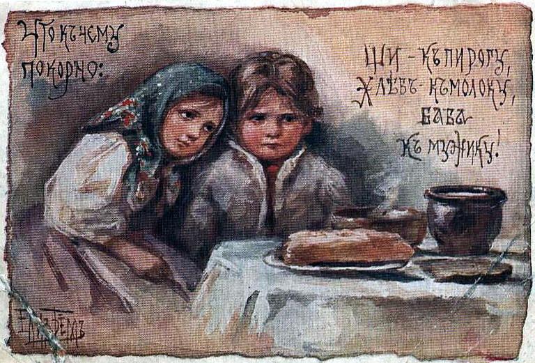 Елизавета Меркурьевна Бём (Эндаурова). Что к чему покорно