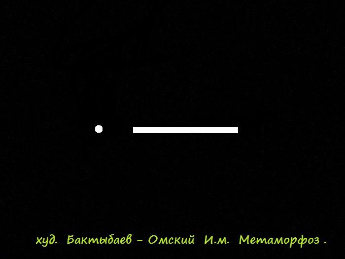 Love Baktybaev-Omsky. Metamorphosis