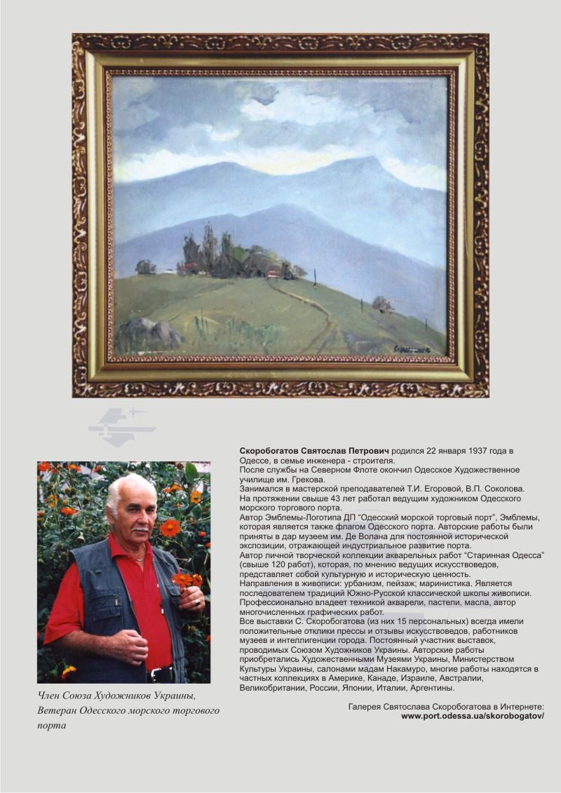 Svyatoslav Petrovich Skorobogatov. 01