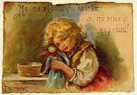 Елизавета Меркурьевна Бём (Эндаурова). Тоска по милому
