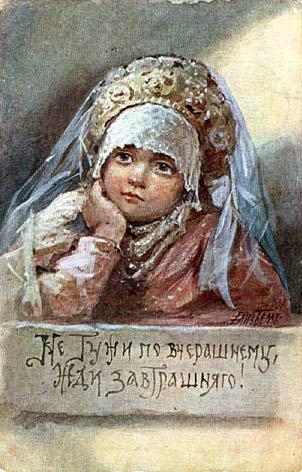 Елизавета Меркурьевна Бём (Эндаурова). Не тужи по вчерашнему, жди завтрашнего!
