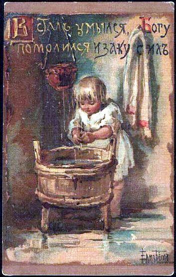 Елизавета Меркурьевна Бём (Эндаурова). Встал, умылся, Богу помолился и закусил