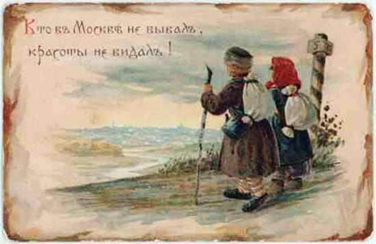 Елизавета Меркурьевна Бём (Эндаурова). Кто в Москве не бывал, красоты не видал!