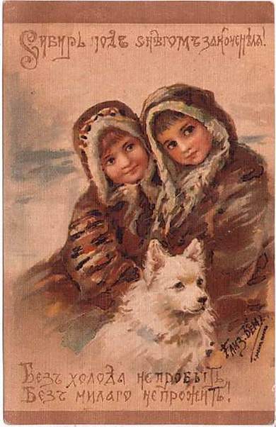 Елизавета Меркурьевна Бём (Эндаурова). Сибирь под снегом