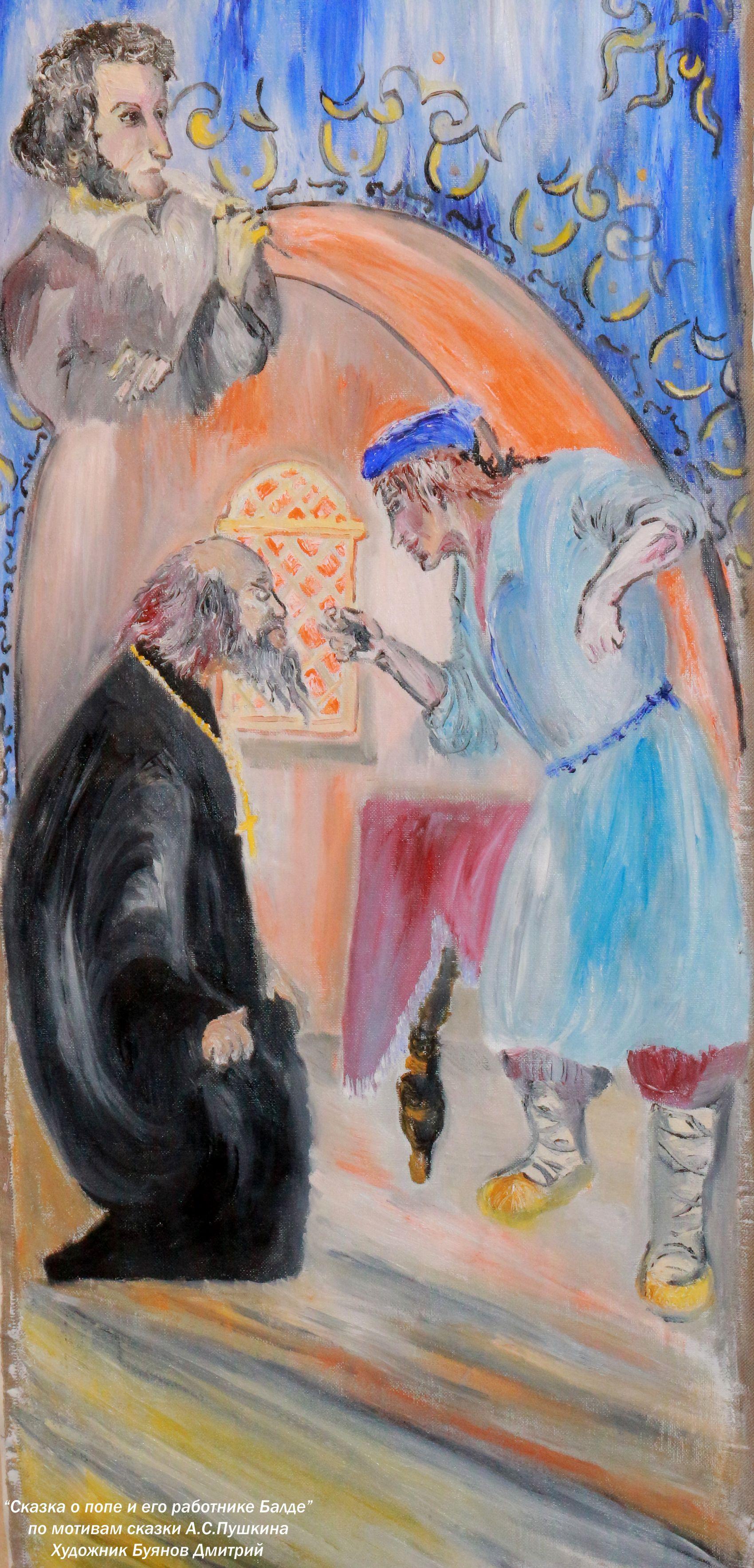 "Дмитрий Юрьевич Буянов. ""The tale about priest and his worker Balda"" based on the tale A. S. Pushkin the Artist Dmitry Buyanov"