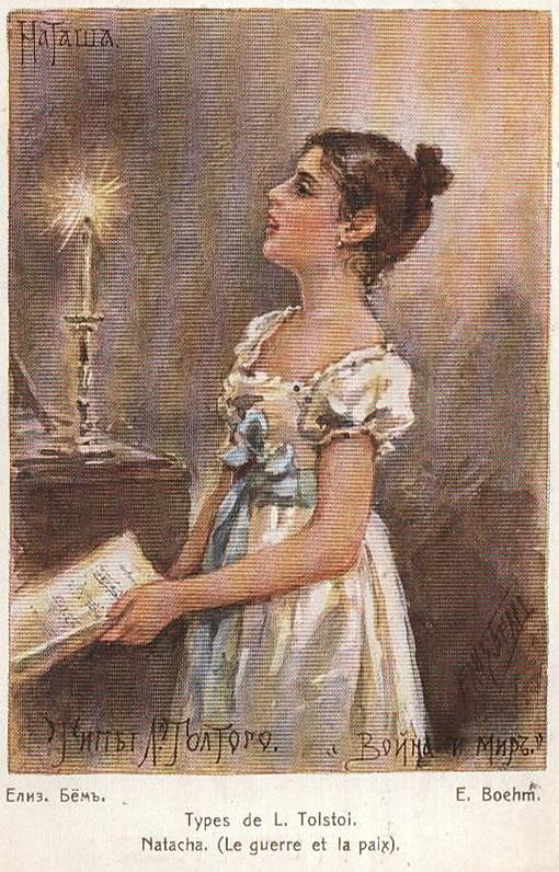 Елизавета Меркурьевна Бём (Эндаурова). Наташа