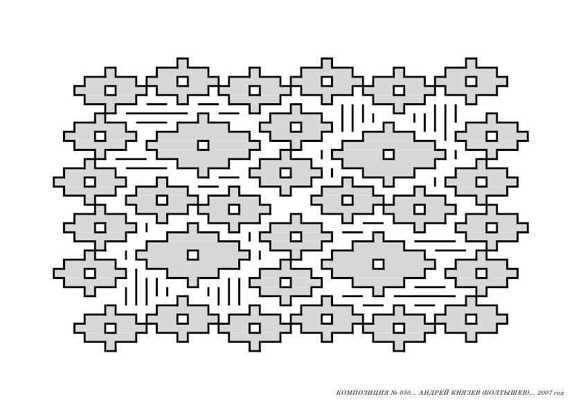 Andrey Knyazev. Composition number 050