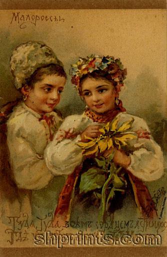 Елизавета Меркурьевна Бём (Эндаурова). Народы России