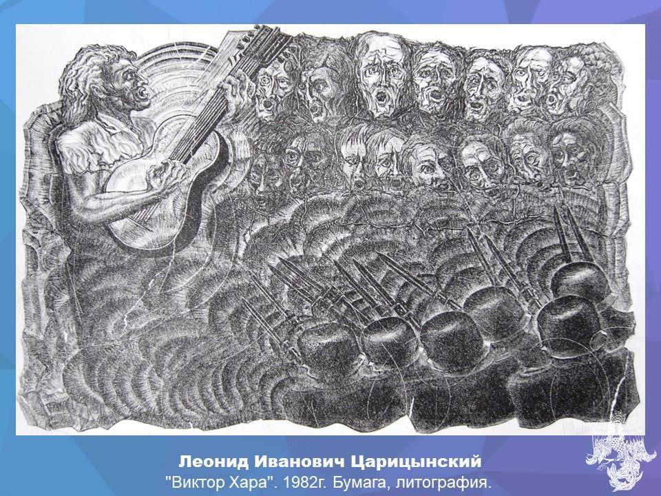 ЛЕОНИД ИВАНОВИЧ ЦАРИЦЫНСКИЙ. ВИКТОР ХАРА