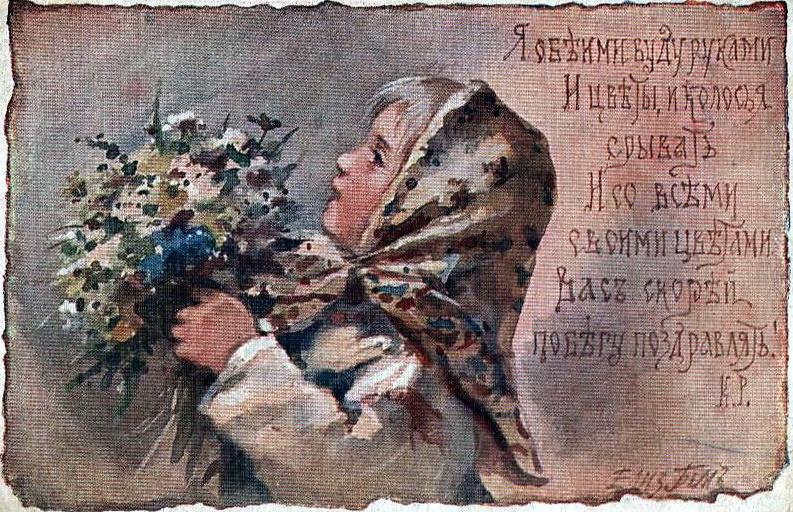 Елизавета Меркурьевна Бём (Эндаурова). Я обеими буду руками и цветы и колосья срывать
