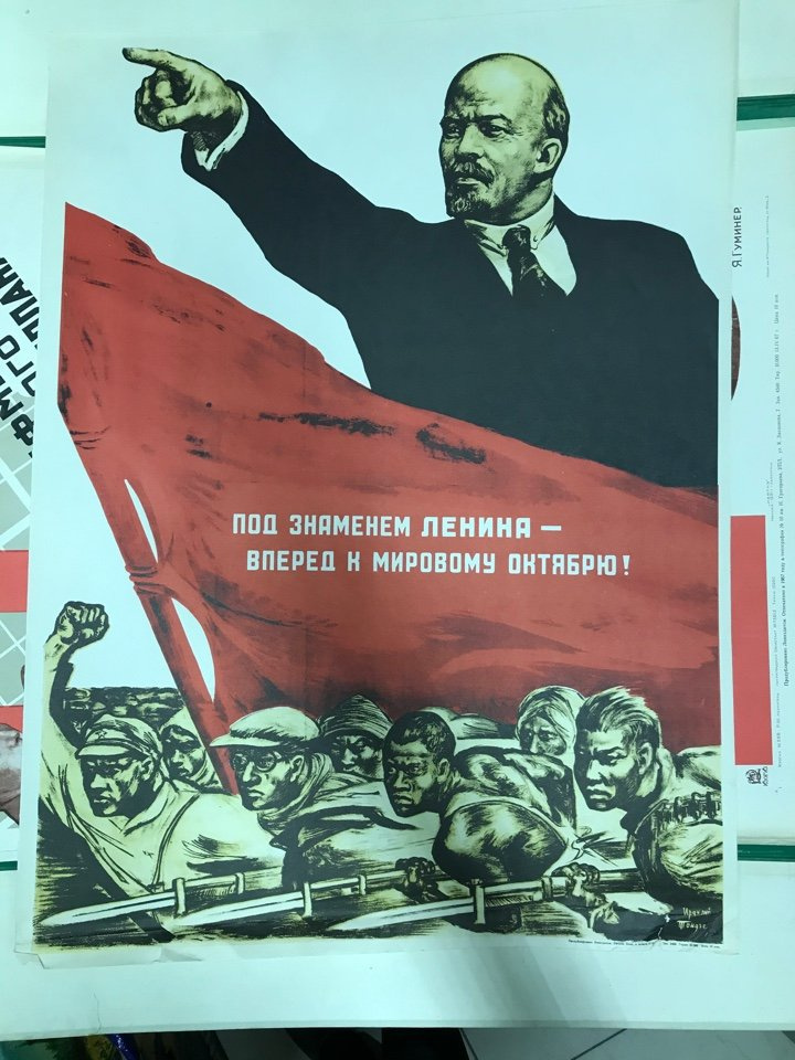 Irakliy Moiseevich Toidze. Under the banner of Lenin - forward to world October!