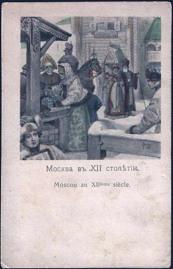 Сергей Сергеевич Соломко. Москва